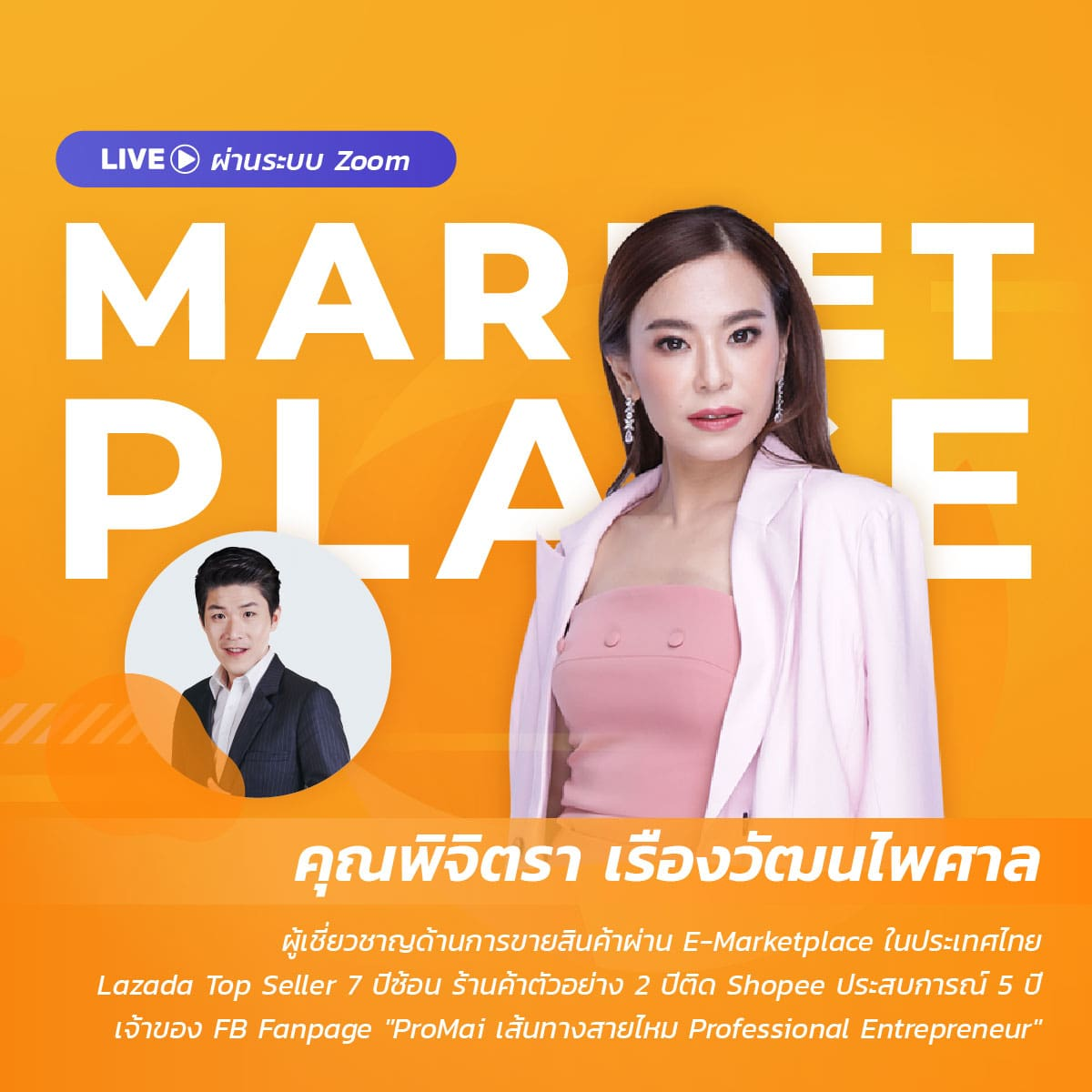 cover-หลักสูตร-marketplace-min